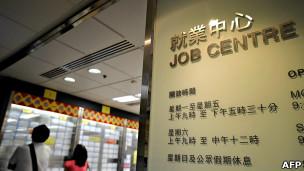 香港就业中心