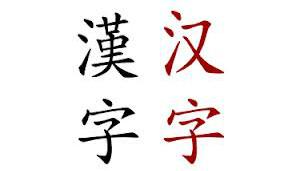 漢字簡體繁體