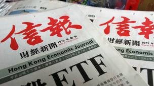 香港《信报》