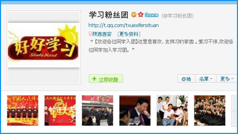 """腾讯微博""""学习粉丝团""""网页截屏(09/02/2013)"""