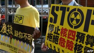 台湾反核电示威
