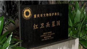 红卫兵墓碑