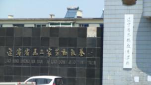 马三家劳教所(网络图片)