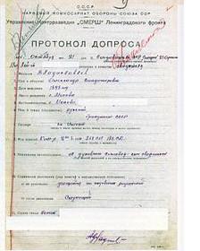 """Протокол допроса контрразведки """"СМЕРШ"""""""
