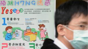 台湾防疫H7N9