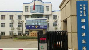 苏州吴中区藏书派出所