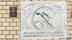 """Табличка на типографии """"Утра России"""""""