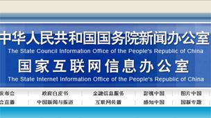 中国国务院新闻办公室网站截图(09/05/2013)