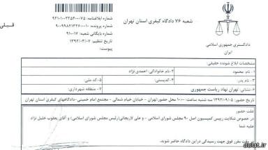 احضاریه احمدی نژاد