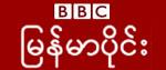 BBC Burmese logo