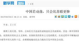 新华文章截图
