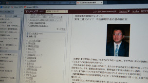 日本網絡上也有許多有關&nbsp;<a href='content.php?pid=2584' class='screenshot' rel='http://www.64wiki.com/viiv/uploads/th_13780260901935.jpg' title='朱建榮'><img src='images/phototag.png' align=absmiddle >朱建榮</a>案的議論