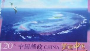 《美丽中国》邮票中涉及与越南主权争端的岛屿