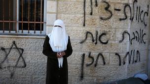 El jueves, activistas judíos pintaron grafitis en una mezquita