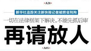 新快报再次呼吁当局放人(新快报网络截屏,24/10/2013)