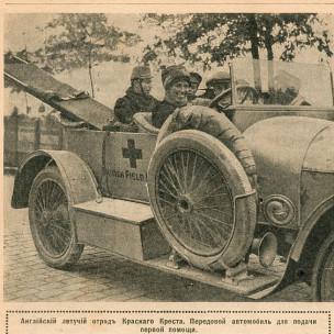 Автомобиль британского Красного Креста на германском фронте, 1916 год