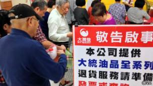 台北市民在超市排队等候退回大统食用油产品(台湾中央社图片19/10/2013)
