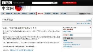 BBC中文网论坛