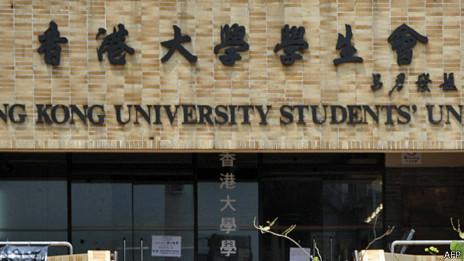 香港大学学生会大楼外观(资料图片)