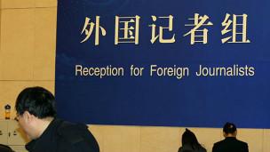 驻华外国记者组