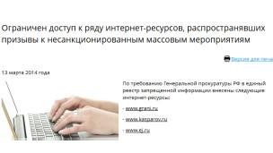 Принтскрин с сайта Роскомнадзора