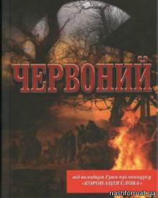 """""""Червоний"""", Андрій Кокотюха"""