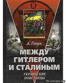 """""""Между Гитлером и Сталиным. Украинские повстанцы"""", Александр Гогун"""