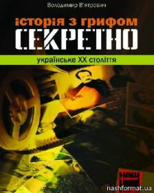 """""""Історія з грифом Секретно"""", Володимир В"""