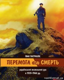 """""""Перемога або смерть"""", Іван Патриляк"""