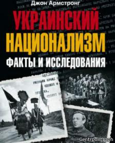 """""""Український націоналізм 1935-1949"""" Джон Армстронґ,"""