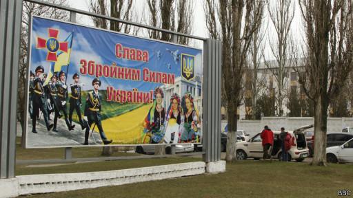 Одна из воинских частей армии Украины