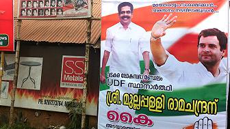 केरल में चुनाव प्रचार