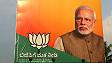 बंगलौर में नरेंद्र मोदी का बैनर