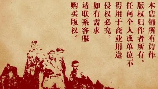 قصائد شعر تباع على موقع تسوق صيني