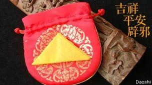 Talisman del Taoísmo: Fu. Cortesía: Daoshi
