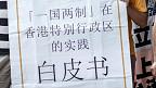 香港泛民政團到北京中央政府駐港聯絡辦公室抗議一國兩制白皮書(11/6/2014)
