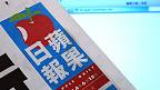 香港《蘋果日報》報頭(左)與無法登入的網站(BBC中文網圖片18/6/2014)