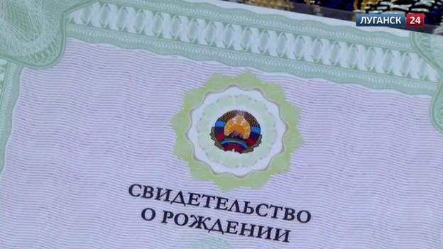 """Свідоцтво про народження від """"ЛНР"""""""