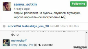 """""""Инстаграм"""" Соткина"""