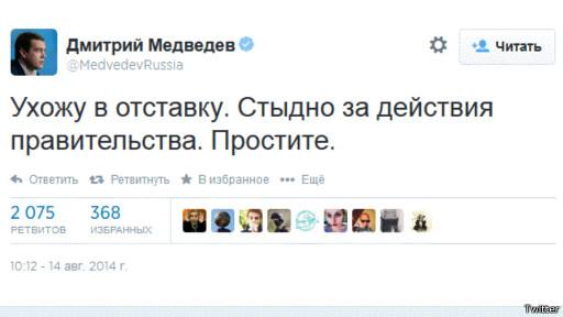 Зламаний Твіттер Медведєва