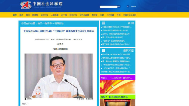 中國社科院官方網站(26/08/2014)