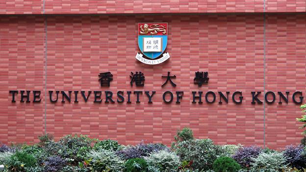 香港大学(资料照片)
