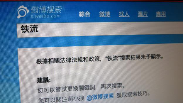 新浪微博上屏蔽了铁流的搜寻结果(15/9/2014)