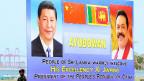 中國國家主席習近平周二(16日)將抵達科倫坡進行訪問