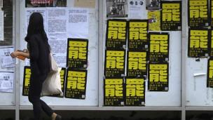 """香港中文大学校园内一幅民主墙贴满宣传罢课的""""罢""""字海报(20/9/2014)"""