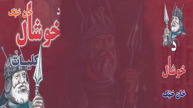 160414141357_khushal_khatak_640x360_bbc_nocredit