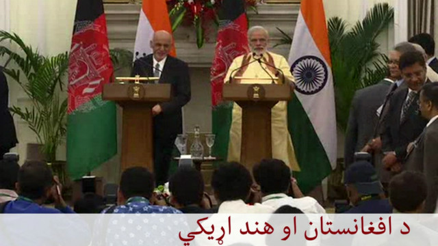 پر پاکستان د افغانستان او هند د اړيکو اغېز