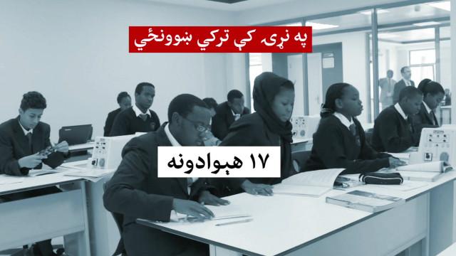 160924172732_turk_schools_640x360_bbc_nocredit